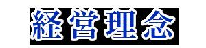 株式会社斎藤撚糸 経営理念