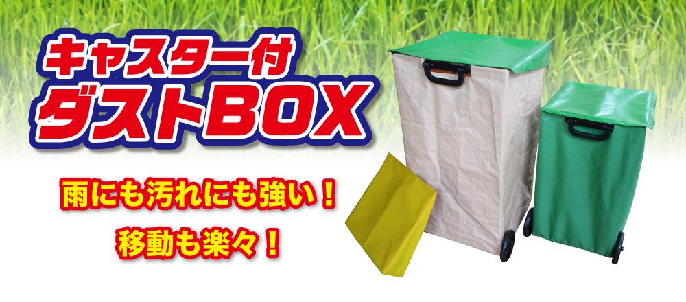 キャスター付ダストBOX