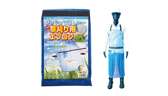 草刈用メッシュエプロン