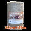 ジュート へシアンエコテープ 20cm×20m